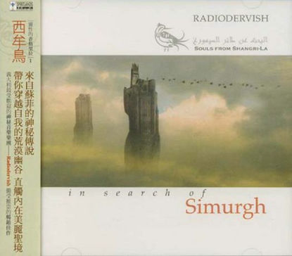 Immagine di In Search of Simurgh from Shangri La (Limited Edition) -Radiodervish