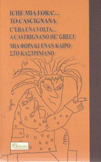 Immagine di ICHE MIA FORA` TO CASCIGNANA. C`ERA UNA VOLTA... A CASTRIGNANO DE` GRECI